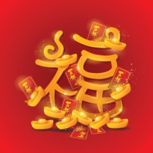 free_vector_chinese_new_year_glowing_character_for_good_fortune_568731